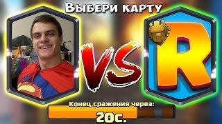 Video Bazya Game VS RuVin #ПвП Ютуберов# download MP3, 3GP, MP4, WEBM, AVI, FLV Januari 2018