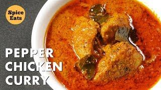 PEPPER CHICKEN CURRY | ANDHRA PEPPER CHICKEN CURRY | SPICY PEPPER CHICKEN