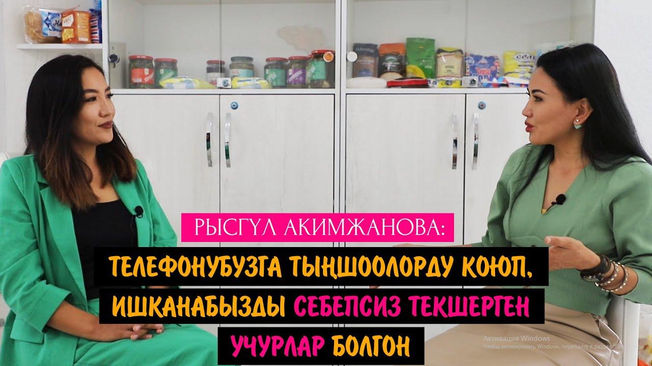 """Рысгүл Акимжанова: """"Телефонубузга тыңшоолорду коюп, ишканабызды себепсиз текшерген учурлар болгон"""""""