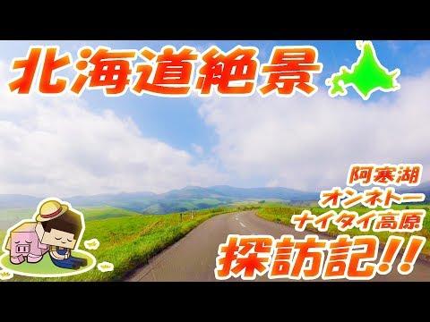 【Hokkaido】絶景!!たこらいすの北海道探訪記パート7【阿寒湖 オンネトー ナイタイ高原 北海道グルメ】