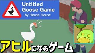 アヒルになっていたずらするゲームやる【Vtuber】【UntitledGooseGame】