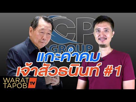 วิธีหาเงิน จาก คำคมนักธุรกิจไทย - เจ้าสัวธนินท์ เจียรวนนท์ #1 CP Group  (อยากรวยต้องดู)