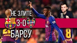 Барселона - Леванте 3:0   Уверенно отыгрались и вышли в 1/4 Кубка   Месси и Дембеле