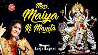 Lates Mata Rani Song - Meri Maiya Ki Mamta - Sanjo Baghel - Mata Rani Special #Ambey Bhakti