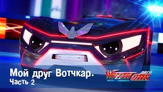 Лига WatchCAR Сезон 1 Эпизод 2 Мой друг Вотчкар 2