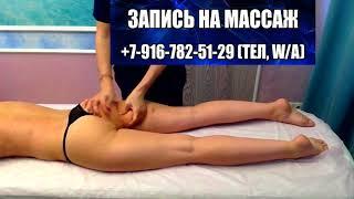 Антицеллюлитный массаж ягодиц. Красивые ягодицы  девушек