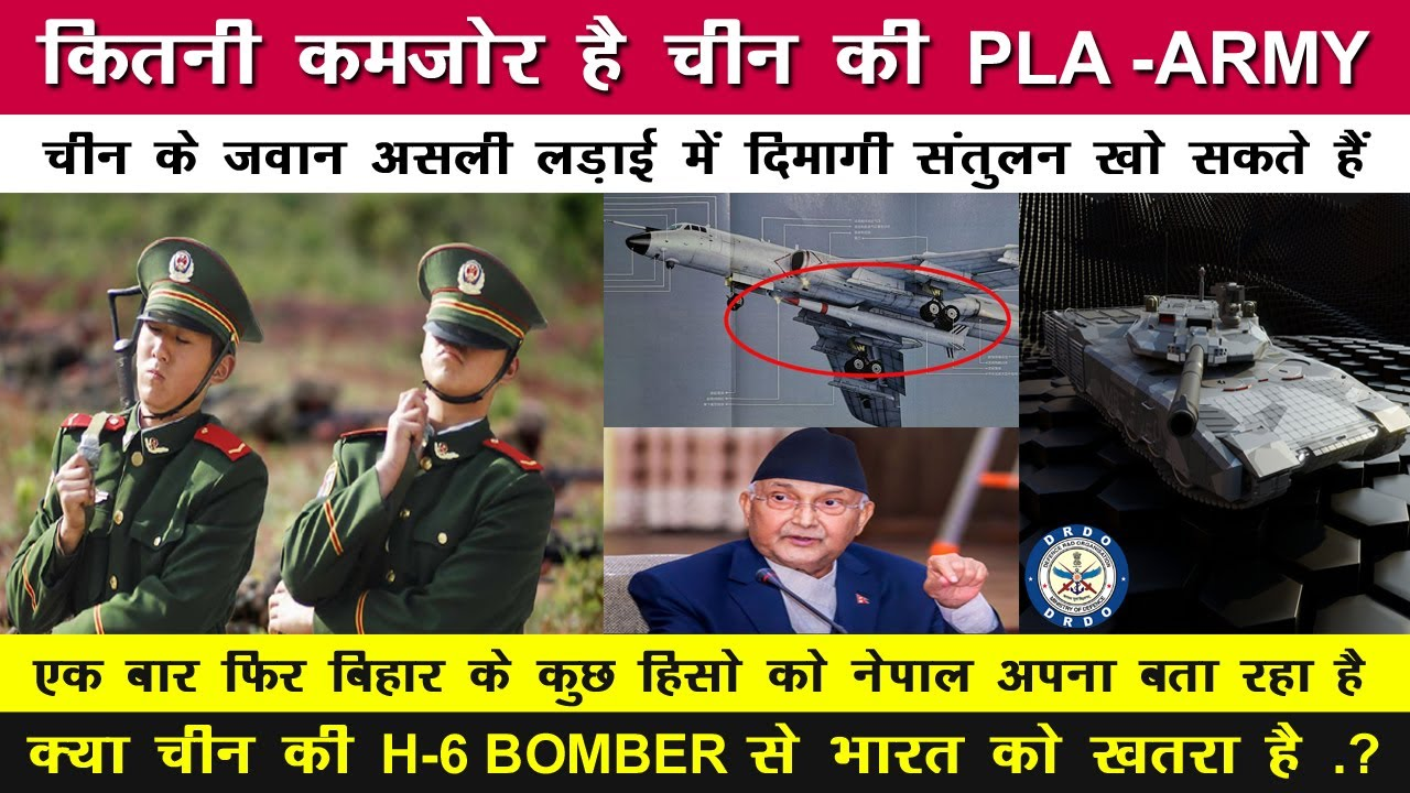 Indian Defence News:Weakness of Chinese Army,Nepal Helipad near Bihar,DRDO offer 2 Hybrid tanks,H-6