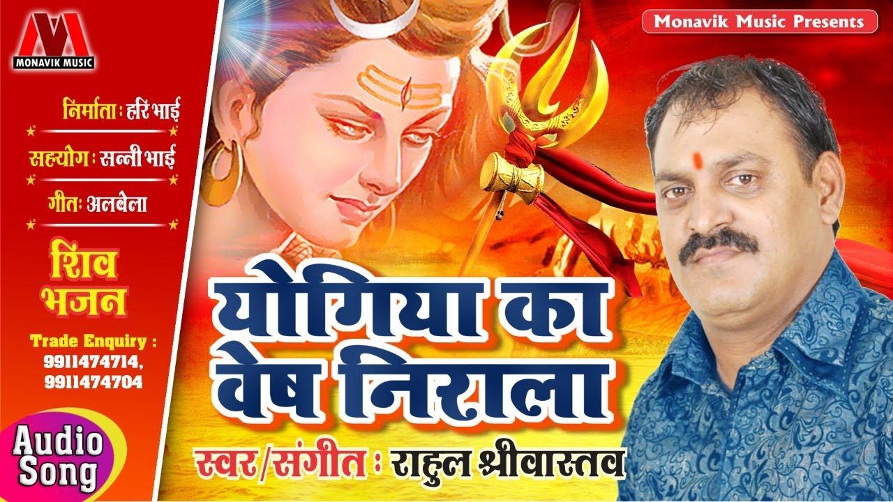 योगिया का वेष निराला - Rahul Srivastava - Mahadev Special Sawan Song 2020 - Monavik Music