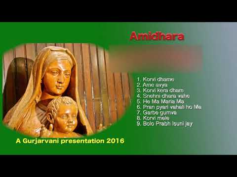 AMIDHARA - VASAVI Language Devotional songs અમીધારા