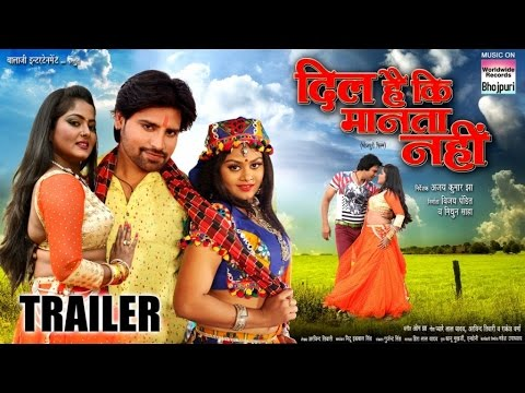 Dil Hai Ki Manta Nahi - Official Trailer 2016 | BHOJPURI MOVIE
