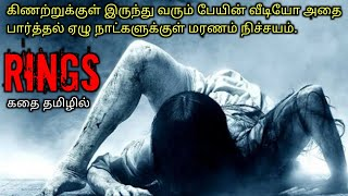 RINGS|Tamil voice over|Hollywood movie Story & Review in Tamil|English to Tamil|Tamil dubbed |