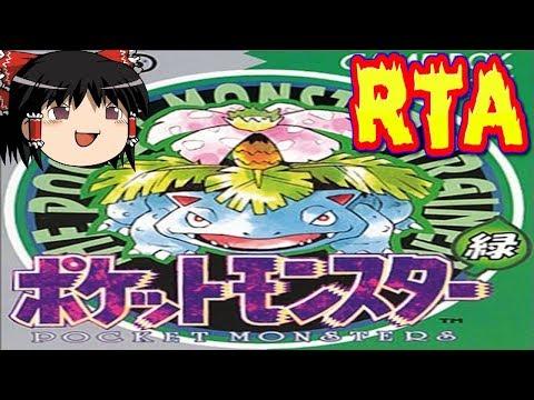 【コメ付き】 ポケットモンスター緑をゆっくり実況 【RTA】