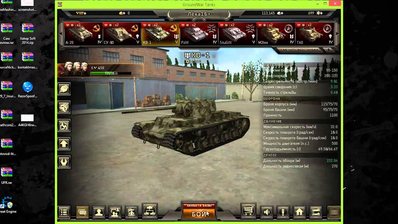 Код активации на граунд танк вар > » смешарики все серии подряд.