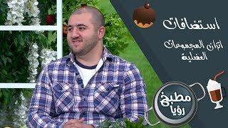 مصطفى عميرة - اتزان المجموعات العضلية