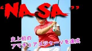 畑岡奈紗が日本女子オープで史上初のアマチュアメジャーV達成 thumbnail