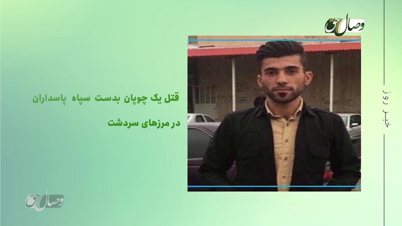 اخبار وصال حق| اخبار روز اهل سنت| 18/04/1399