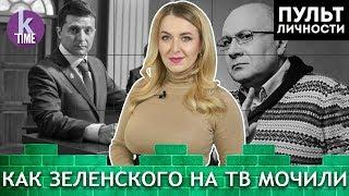 'Синдром Зеленского' на украинском ТВ - #27 Пульт личности
