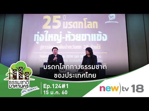 ธรรมชาติมาหานคร ep.124#1 | มรดกโลกทางธรรมชาติของประเทศไทย | 15-01-60 | newtv18