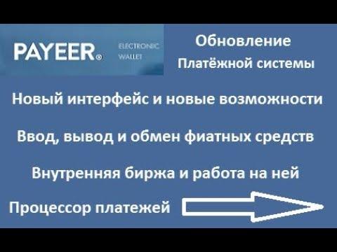 Payeer.com - обновление системы, биржа, регистрация и новые возможности