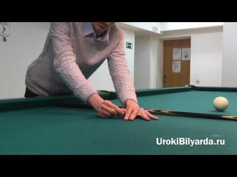 Московская Школа Бильярда Урок №1  Стойка