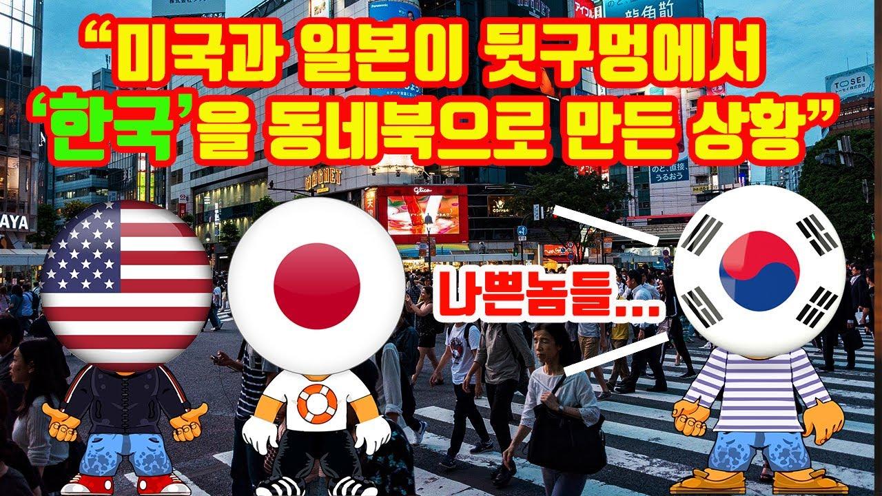 미국과 일본이 뒷구멍에서 '한국'을 동네북으로 만등 상황