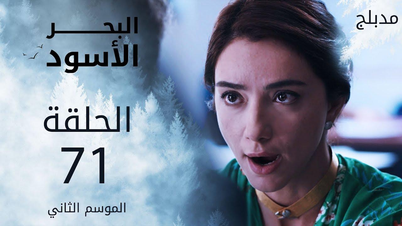 مسلسل البحر الأسود - الحلقة 71 | مدبلج