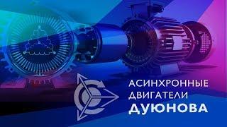 ???? Асинхронные двигатели Дуюнова l Обзор Проекта Дуюнова