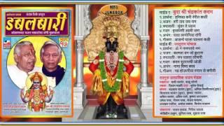 Download lagu DABALBARI BUVA SHREE CHANDRAKANT KADAM V S PARSHURAM PANCHAL MP3