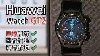 (Live) Huawei Watch GT2 開箱試玩