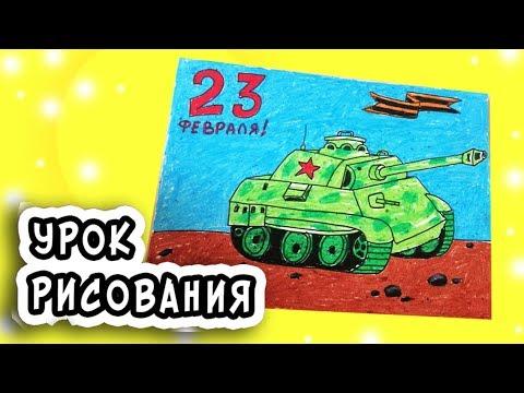 Рисунки на 23 февраля. Урок рисования. Как нарисовать танк