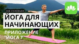 Йога для начинающих дома. 7 минут. (Видео урок с о. Бали)