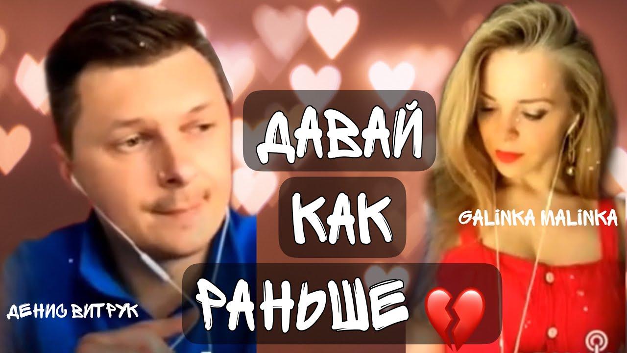 МНЕ СТОЛЬКО НАДО БЫ ТЕБЕ СКАЗАТЬ… Денис Витрук и Galinka Malinka #D_G