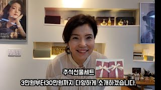 {추석선물세트}후.오휘,숨 생활정원 3만원부터~30만원…