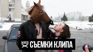 """МЯСО: Съемки клипа """"Сметана Band - Мясной конь"""""""