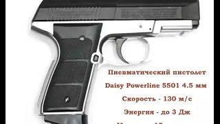Пневматический пистолет Daisy Powerline 5501 4.5 мм (Глок, 19 серия) - видео обзор