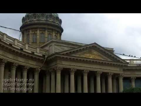 Казанский собор, Санкт-Петербург,