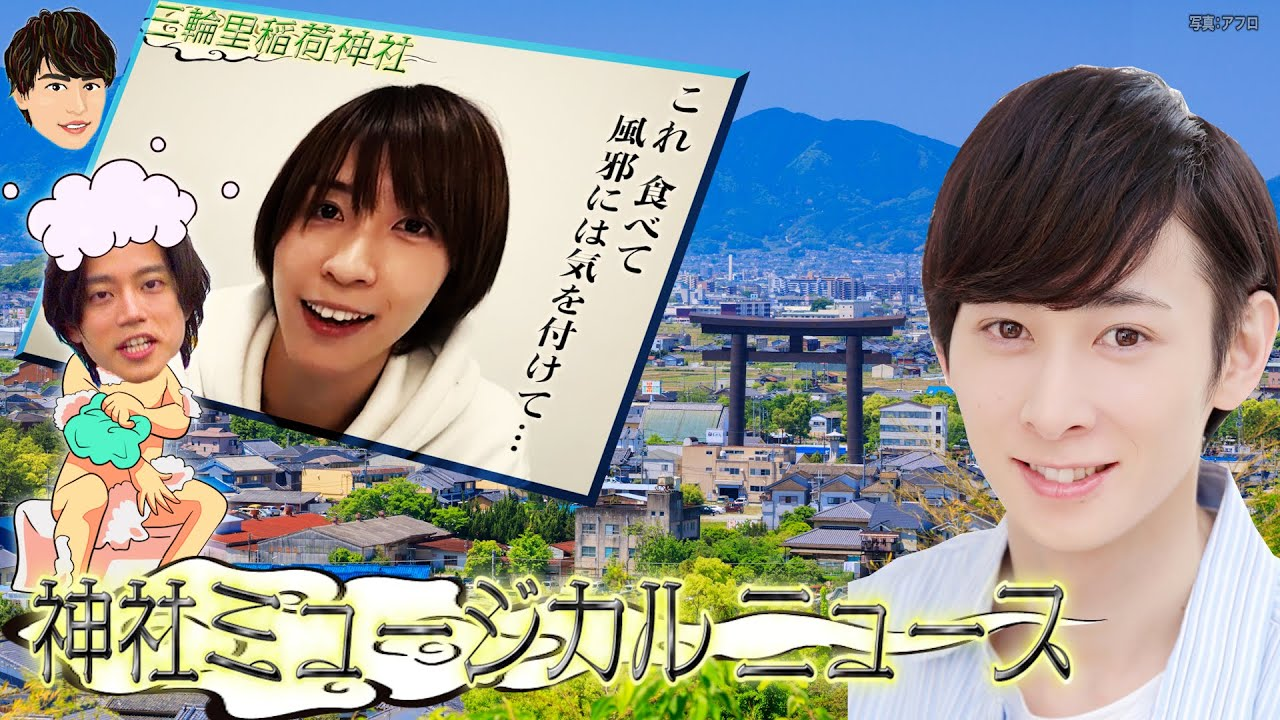 【神ミュ】上半期三大ニュース発表&田中涼星出演決定!!(※架空舞台)