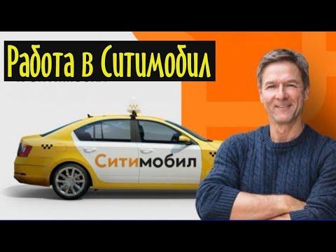 Проблемы с выплатой гарантированного дохода в Ситимобил!