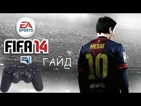 Гайд | FIFA 14 | Настройка геймпада и правого стика