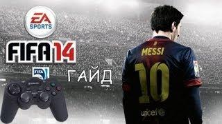 Гайд | FIFA 14 | Настройка геймпада и правого стика(, 2013-10-09T16:48:29.000Z)