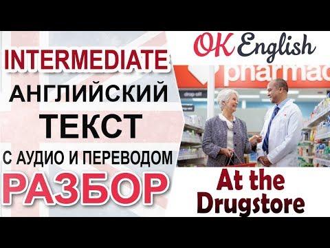 At the drugstore - В аптеке 📘 Intermediate English text | Английский язык OK English