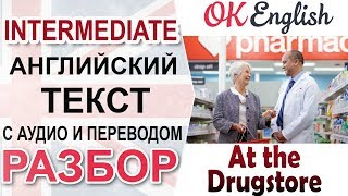At the drugstore - В аптеке 📘 Intermediate English text | Английский язык OK English