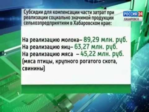 Вести-Хабаровск. Государственная поддержка сельского хозяйства