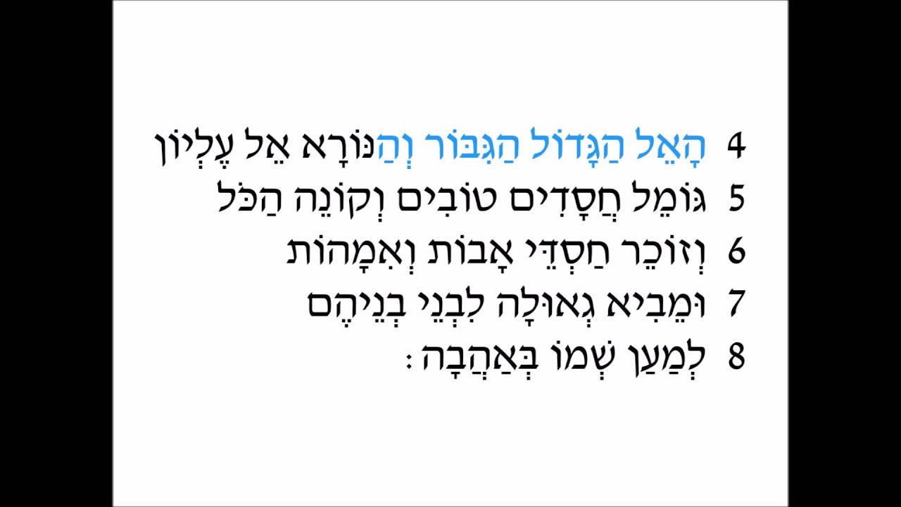 Amidah: Avot v'Imahot (Chanted: Super Slow) - Prayer Karaoke