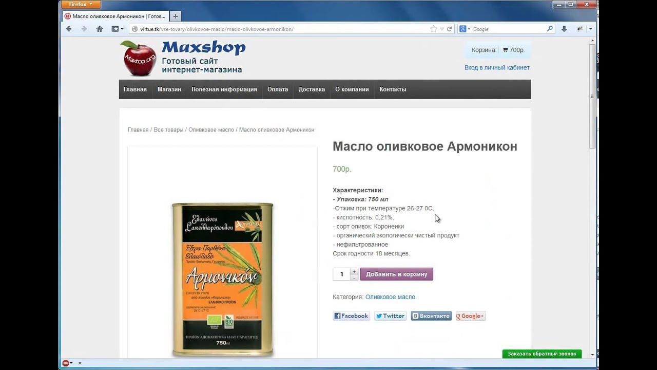 Интернет магазин на WordPress WooCommerce - готовый к работе сайт .
