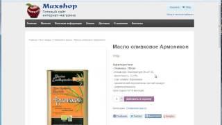 Интернет магазин на WordPress WooCommerce - готовый к работе сайт(Готовая к работе сборка интернет-магазина на системе WordPress + WooCommrce. Демо-сайт: http://virtue.tk/ Где скачать: http://maxtop.o..., 2013-08-26T10:26:57.000Z)