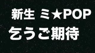 """2010.10.31のミ☆POP主催イベント""""ミ☆主催LIVE PoP""""n"""" Jam!! -cinq(サン..."""