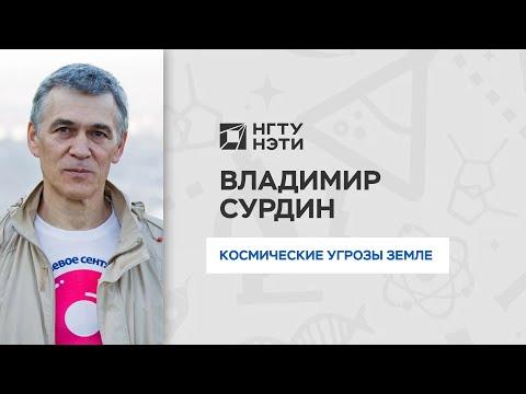 Лекция Владимира Сурдина
