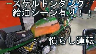 Z1 慣らしで成田空港へ スケルトンタンク 初の給油!!  ヨシワラファクトリー ソレックス Kawasaki カフェレーサー
