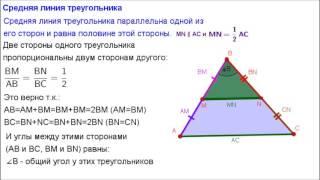 Геометрия 8 класс. Средняя линия треугольника